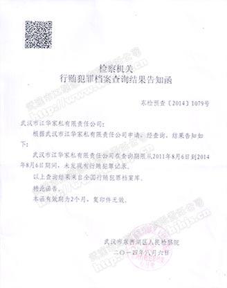 武汉市江华家私有限责公司无行贿记录
